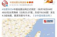 突发!台湾海峡4.3级地震!距离福建99公里!厦门震感明显!你被摇醒了吗?