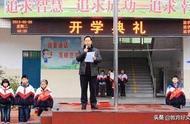 即将开启新学期,校长在开学典礼只讲这三句话!给师生带来力量