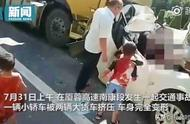 心碎!夫妻车祸中丧生 6岁哥哥满身是血安慰2岁妹妹:妹妹