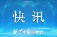 刚刚,北京市五环外防空警报试鸣开始!市民保持正常秩序