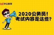 2020国考公务员都考哪些科目