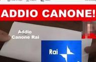意大利全民共愤的Rai电视费可能要取消了