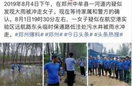 鄭州暴雨中女子被沖入下水道?被沖走女子遺體疑似被找到!警方回應
