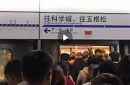成都地铁1号线为啥这么挤?成都网友图文分析