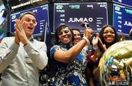电商平台Jumia Technologies上市,当日飙升75%蓝海市场增速强劲_淘网赚