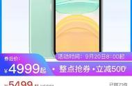 iPhone11跌破5000!网友:是苹果良心发现还是华为给他压力太大了