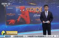 """央视报道""""蜘蛛侠离开漫威宇宙""""!央视:是钱的问题,让粉丝失望"""