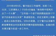 南师附中事件系谣言,警方:造谣女已被刑拘