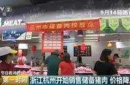 杭州多家超市开售政府储备猪肉!啥价格?卖咋样?