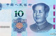 新版人民币明天正式发行,自带美颜滤镜,你期待吗