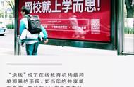 张邦鑫的危局:好未来疯狂烧钱营销下,上市9年首次季度亏损