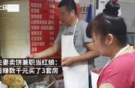 【推荐】夫妻卖鸡蛋灌饼,日赚数千元买了3套房,闲时免费帮顾客找对象_网赚小游戏
