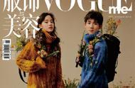 王源欧阳娜娜杂志封面合体,酷炸了