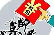 先免职后处理......湖南撤销廉政账户,严禁党员干部、公职人员违规收送红包礼金