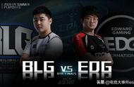EDG败北BLG遗憾告别季后赛,建队以来首次无缘全球总决赛