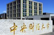 2019年中国最好的金融专业大学名单:高富帅、白富美专业_网赚新闻网