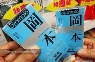 "Does Tang Jiu advantage make work condom defect """