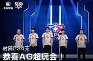 王者荣耀:发生了什么?AG超玩会赛季刚获首胜,老帅却微博道歉了