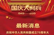 阅兵大集合 | 辉煌70周年!历年国庆阅兵珍藏照片燃爆了