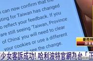 """哈利波特官网改""""中国台湾""""为""""台湾""""?10年粉丝:分分钟脱粉"""