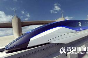立项了!青岛将造时速600公里高速磁浮列车