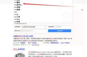 「seo辉煌电商平台」seo快速排名之SEO关键词定位和排名技巧 万象客