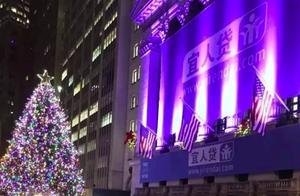 纽交所2015年最后一个IPO:扒一扒宜人贷上市背后的事