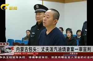内蒙古包头:丈夫泼汽油烧妻案一审宣判,判处死刑缓期两年!