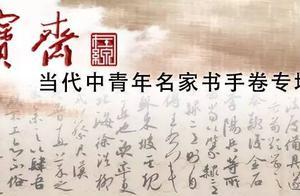 荣宝斋在线当代中青年名家书手卷专场