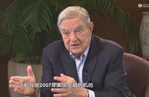 金融大鳄索罗斯如何看待中国经济,他的观点你同意吗?