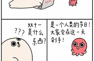 海豹漫画 | 我不需要