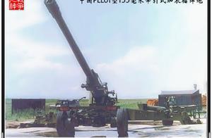 bet娱乐官方网站8PLL01型155毫米牵引式加农榴弹炮的弹药配备
