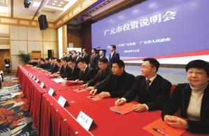 广元市投资说明会在杭州举行