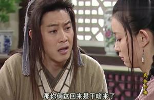 武林外传:白展堂抱着赛貂蝉痛哭,佟湘玉看后吃醋让他出去!