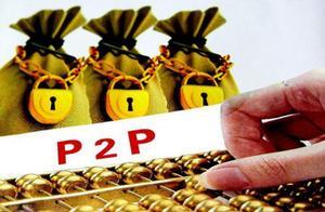 P2P网贷理财热火朝天,你还会考虑民间借贷吗?