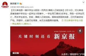 河北阜城县一镇中学生斗殴致一死两伤 嫌疑人已被控制