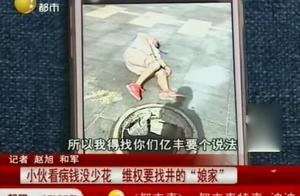 """沈阳:小伙看病钱没少花,维权要找井的""""娘家"""""""