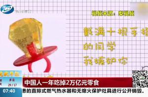 """吃货的力量!中国人一年吃掉2万亿零食,消费者偏爱""""美貌""""零食"""