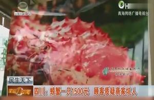 用餐途中加了只帝王蟹,螃蟹一只1500元,顾客质疑商家坑人