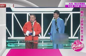 上海相声《超级玩家》,金岩、李国靖爆笑上演,观众笑的停不下来