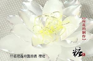 糖艺大师在这教你,漂亮精致的荷花花瓣制作手法,要求简单易上手
