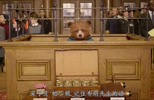 《帕丁顿熊2》,帕丁顿上法庭,被判十年