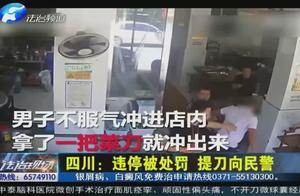 四川:男子开奔驰车违停被处罚,为面子竟然对两名交警挥舞起菜刀
