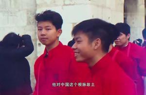 在意大利长大心却向往中国,两年留学经历,让郑天豪爱上这片土地