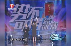 《势不可挡》谁一出场就引全场落泪?潘长江想念朱丹惨遭身高压制