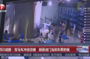 四川成都:宝马车冲进店铺,疑是油门当刹车惹的祸