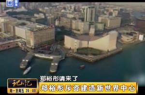 """郑裕彤斥巨资打造香港地标""""新世界中心"""""""