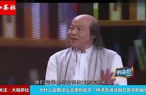 为什么会取这么温柔的名字?林清玄讲述自己名字的由来