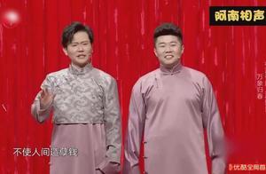 孟鹤堂周九良领衔,相声有新人众人上演爆笑群口相声,值得一看!