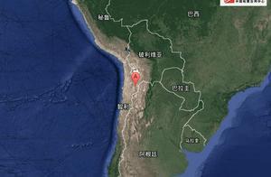 智利、阿根廷边境地区附近发生6.5级左右地震